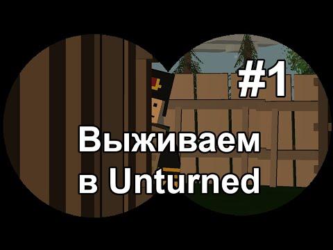 Как сделать игру типа unturned