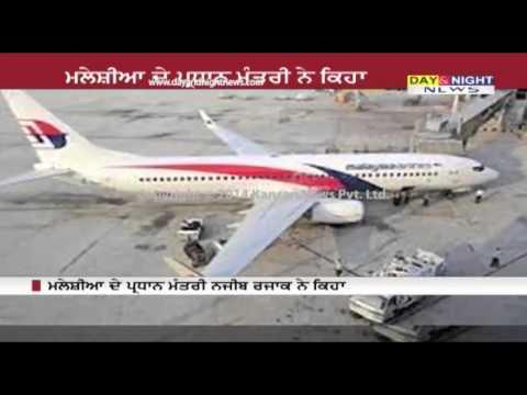 Malaysia Airlines Missing Plane | Plane Deliberately Diverted | Prime Minister Najib Razak States