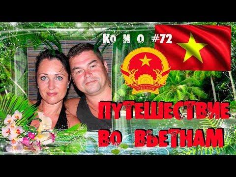 Вьетнам, пляжный поиск и путешествие. Ко и О