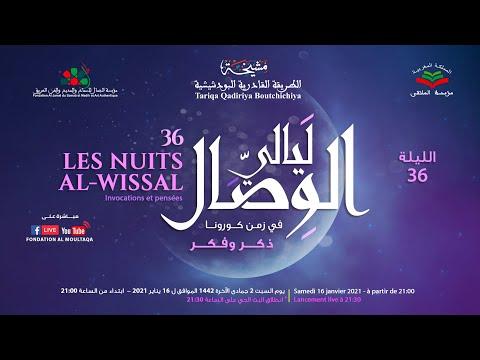 بالفيديو..البودشيشية تحيي الذكرى الرابعة لوفاة الشيخ حمزة ابن العباس