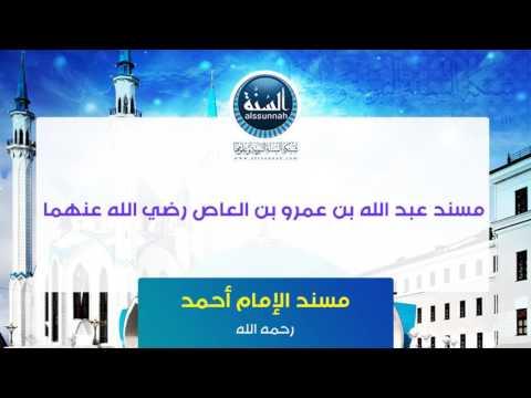 مسند عبد الله بن عمرو بن العاص رضي الله عنهما [6]