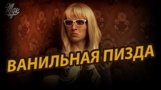 Ник Черников - Ванильная Пизда