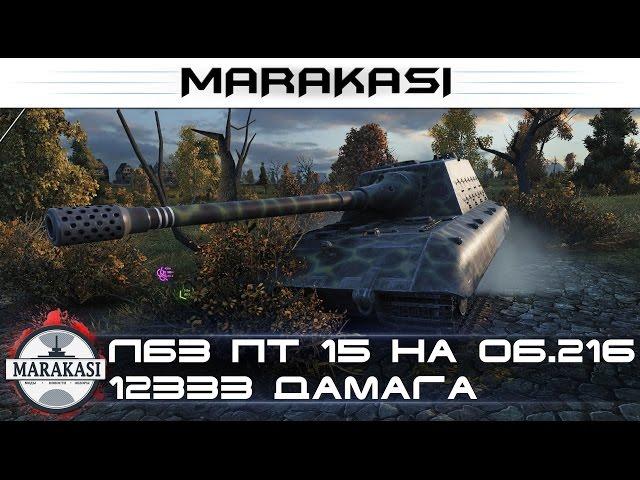 Эпичный бой на ПТ-САУ Яга Е100 от Marakasi wot в World of Tanks (0.9.9)