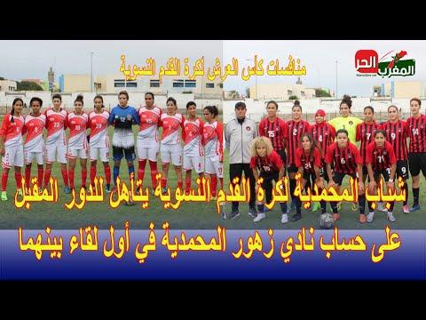 نادي زهور المحمدية ينهزم في أول مواجهة بكأس العرش أمام نادي شباب المحمدية لكرة القدم النسوية