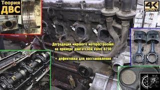 Деградация мирового моторостроения на примере двигателей Volvo B230 (+ дефектовка). Евгений Травников.