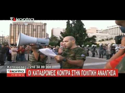 ΚΑΤΑΔΡΟΜΕΙΣ ΣΥΝΤΑΓΜΑ kontra news