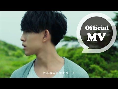 林宥嘉Yoga Lin「浪費」Unrequited [官方版 MV HD]