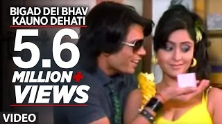 Bigad Dei Bhav Kauno Dehati (Hot Bhojpuri Video) Aulad