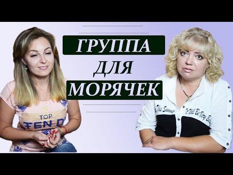 Психотерапевтическая группа для морячек, Одесса