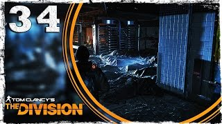 Tom Clancy's The Division. #34: Зараженный парк.