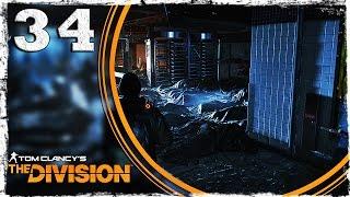 Tom Clancy's The Division. #34: Зараженный парк.