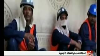 تقرير أممي يكشف تعرض العمال في قطر لأضرار