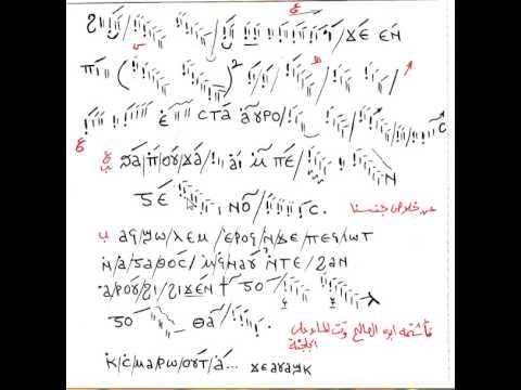Hymn of the Cross (Fai Etafenf - Part2) - لحن الصليب فاي أيتاف اِنف