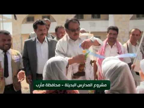 روبرتاج تدشين المدارس البديلة بمحافظة مأرب