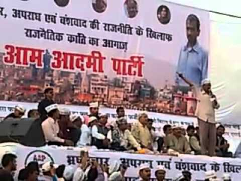 Arvind Kejriwal address in Varanasi.