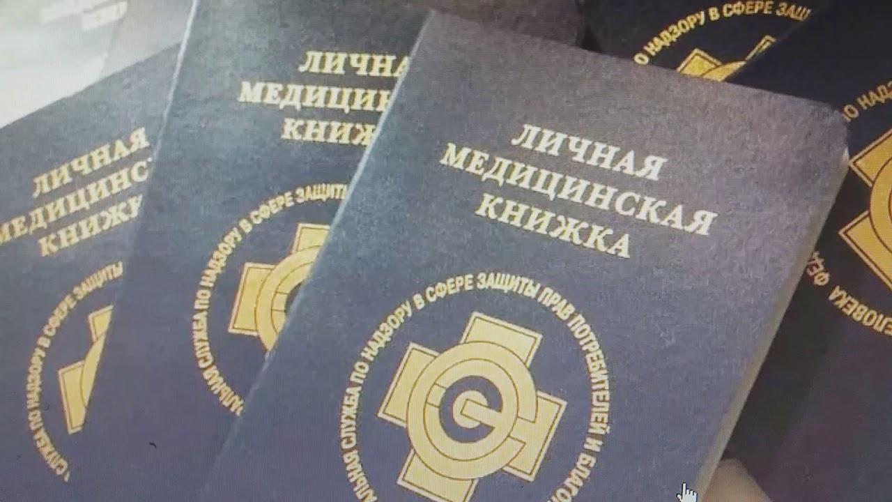Сделать медицинскую книжку в Орехово-Зуево с