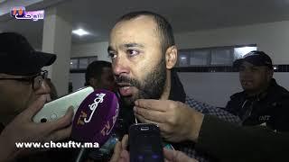 بالفيديو:بعد احتجاجات الجماهير على الرئيس..السكيتيوي يتحدث عن مستقبله مع فريق المغرب الفاسي |