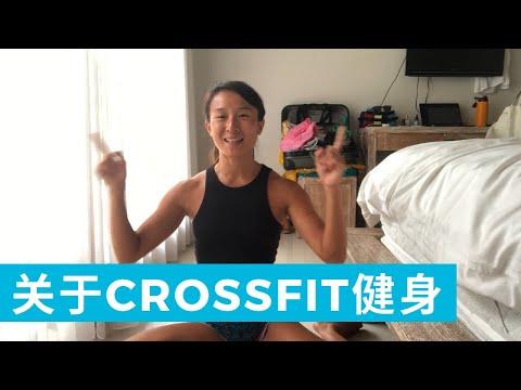 关于crossfit健身训练心得(我的最近更新)