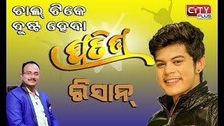 Pratibha | Exclusive Interview with Rishan - Odia Actor | Chal Tike Dusta Heba | City Plus
