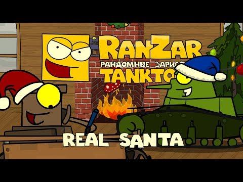 Tanktoon - Real Santa