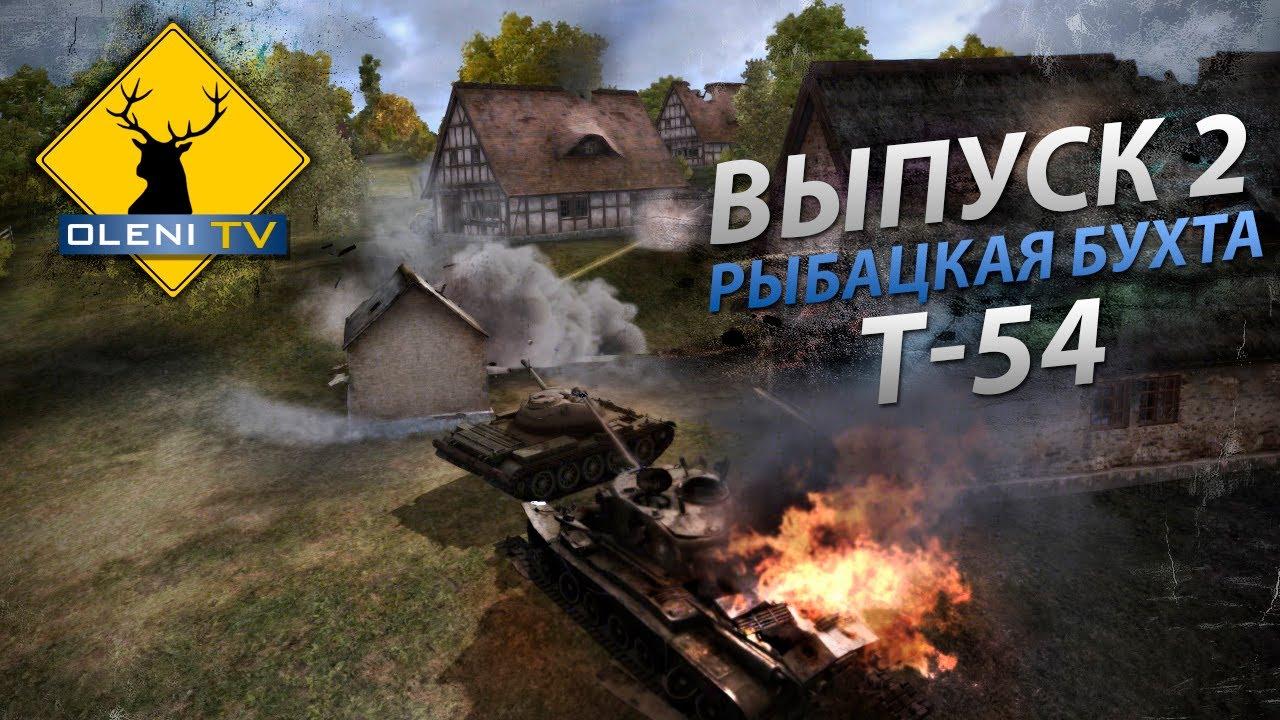 Советский, Быстрый, Дерзкий! (VOD по T-54)