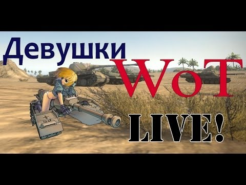 Весенний стрим World of Tanks c Надей (Bugagashenka1)