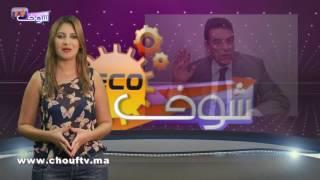 النشرة الاقتصادية ليوم 04 أكتوبر 2016   |   إيكو بالعربية
