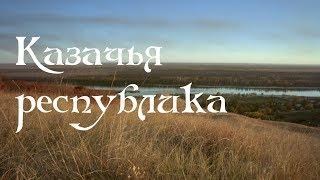 Казачья республика
