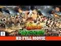 INDIA vs PAKISTAN  Full Bhojpuri Movie  Yash Mishra,Kallu,Rakesh Mishra,Ritesh Pandey
