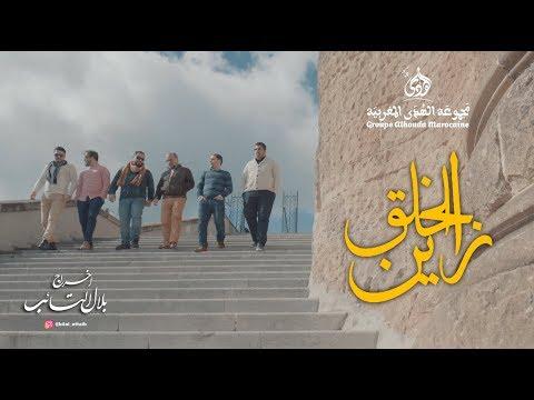 مجموعة الهدى المغربية - زين الخلق