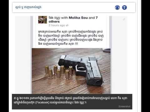 A Facebook Page Owner Refused to Threat Killing Kem Sokha