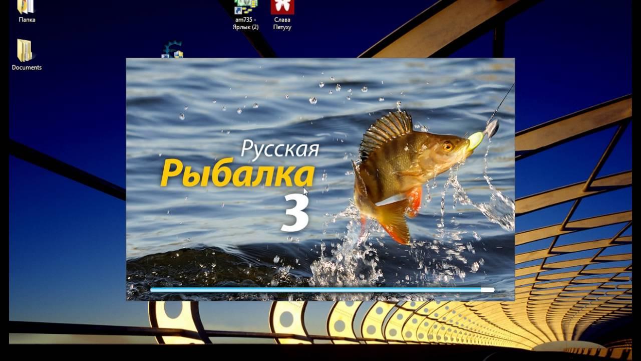 слава петуху для русской рыбалки 3 скачать бесплатно