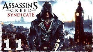 [Xbox One] Assassin's Creed Syndicate. #11: Охота на тамплиеров.