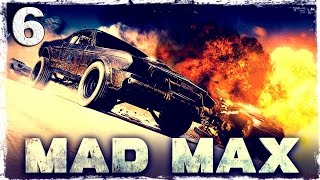 Mad Max. #6: Брюхорез.