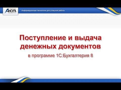 Поступление и выдача денежных документов в программе 1С Бухгалтерия 8