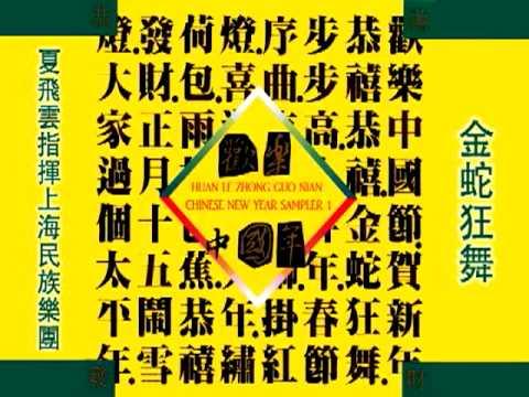 夏飛雲指揮上海民族樂團-金蛇狂舞