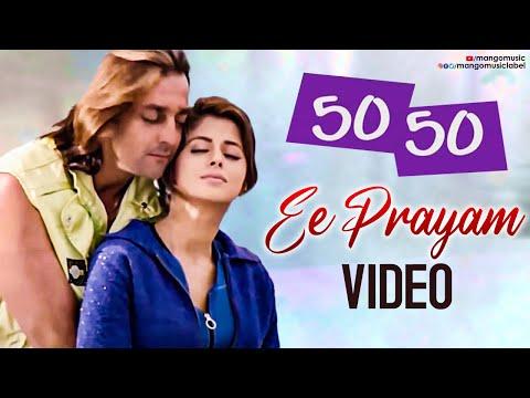 50-50 Telugu Movie Songs - Ee Prayam song - Sanjay Dutt, Urmila, AR Rahman