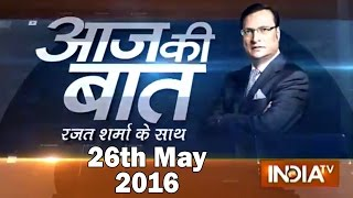 Aaj Ki Baat with Rajat Sharma | 26th May, 2016 (Part 2) - India TV