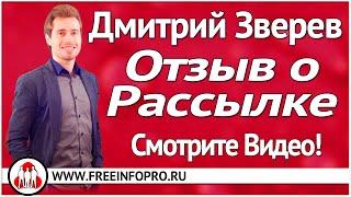 Дмитрий Зверев получил 700 подписчиков за день!