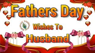 Happy Fathers Day Wishes for Husband,Quotes ,Images,Greetings,WhatsApp Video,Father's Day 2017