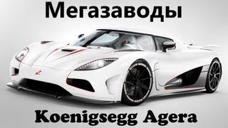 Мегазаводы - Koenigsegg Agera HD