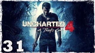 [PS4] Uncharted 4. #31: Человек против машины.