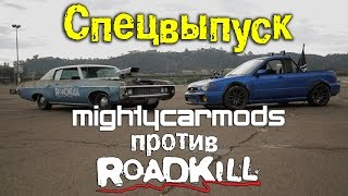 Спецвыпуск: Mighty Car Mods против Roadkill [BMIRussian/Andy_S]. Mighty Car Mods на русском