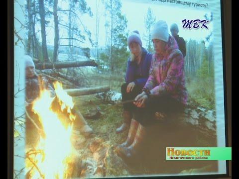 Туристы Искитимского района подвели итоги года