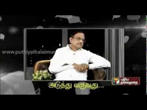 Exclusive Interview With Finance Minister P.Chidambaram In Agni Paritchai - Part 7