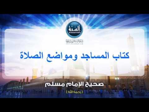 كتاب المساجد ومواضع الصلاة