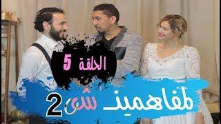 بالفيديو.. شاهد الحلقة 5 من سلسلة المفاهمينش       قنوات أخرى
