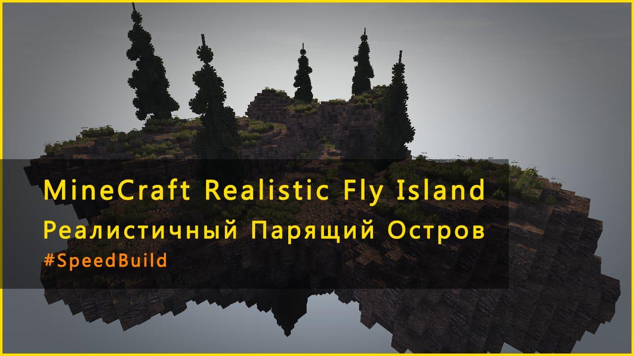 Как сделать парящий остров в MineCraft?
