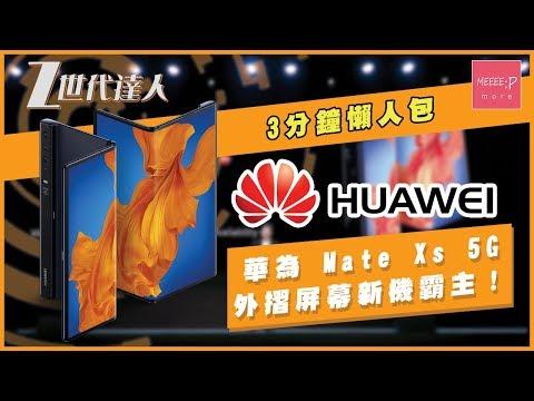 【Huawei Mate Xs】 3分鐘懶人包 - 華為 Mate Xs 5G 外摺屏幕新機霸主!【2020】