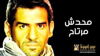 حسين الجسمي - محدش مرتاح | 2012 (النسخة الأصلية)